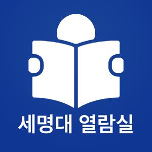 세명대열람실 app