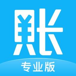 账王专业版-小企业记账软件