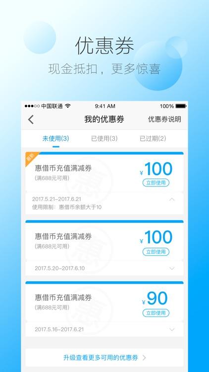信贷家信贷经理-信贷员获取贷款客户抢单助手 screenshot-3