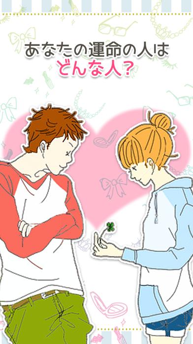 恋愛 心理テスト ~女子に人気の恋愛 女子力アプリ~ screenshot 1