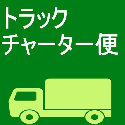 トラックチャーター便ー配車サービス