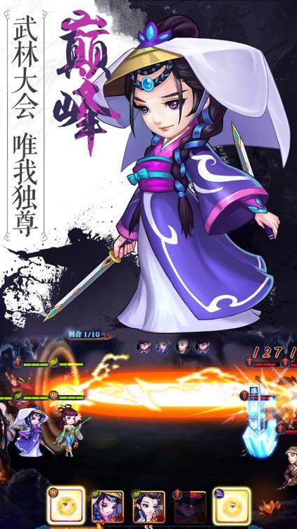 决战黑木崖(武侠)-天下英雄武侠手游 screenshot-3