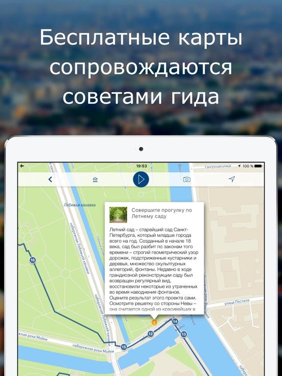 Аудиогид и Путеводитель AZBO Скриншоты11
