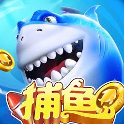 疯狂捕鱼高手-街机达人最爱的电玩打鱼游戏