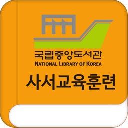 사서교육훈련
