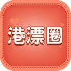 港漂圈 icon