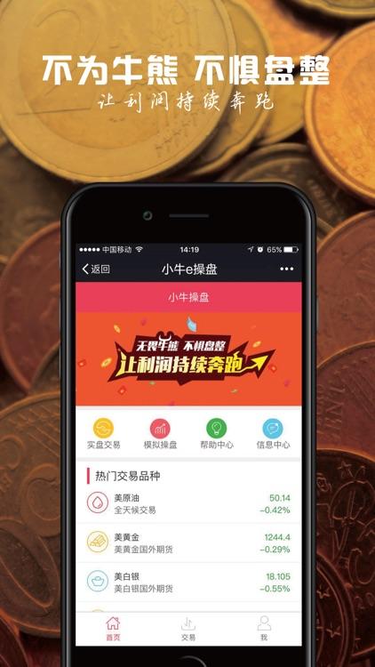 小牛e操盘-原油黄金白银投资交易软件