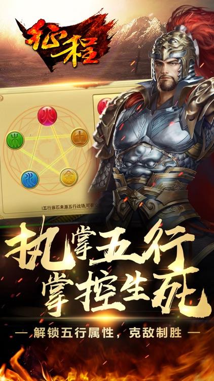 征程-巨人网络原班团队打造年度最热国战手游!