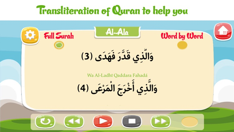 Memorize Quran word by word for Kids | last Hizb screenshot-3