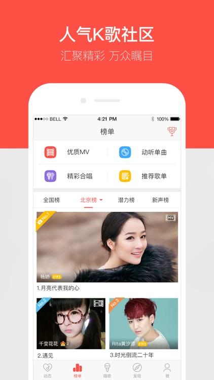 唱吧-最时尚的手机KTV screenshot-3