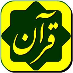 Partovee az Quran