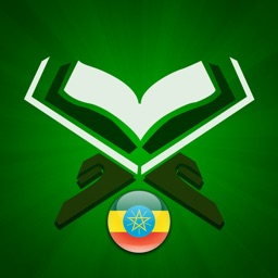 Al-Quran Amharic