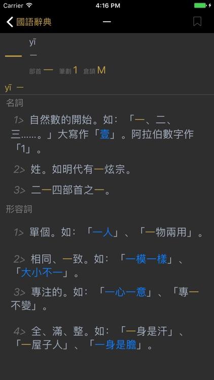 國語辭典 - 教育部重修國語辭典修訂版 screenshot-4