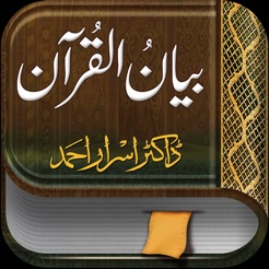 Tafseer Roohul Bayan Download
