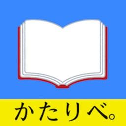 朗読付き電子書籍作成ツール「かたりべ。」