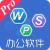 For wps手机版-office办公表格文档编辑