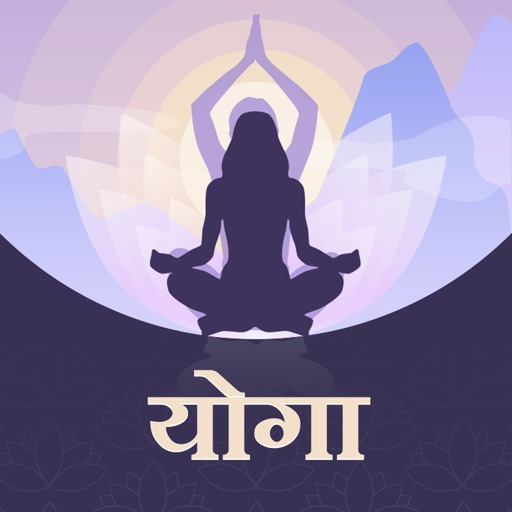 Daily Yoga Poses App In Hindi All Type Of Yogasana