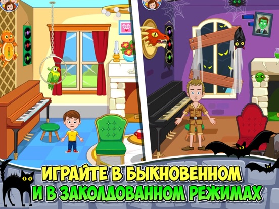 Игра My Town : Haunted House