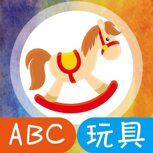 宝宝学习儿童英语-宝宝学习玩具互动游戏软件