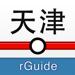 天津地铁-rGuide
