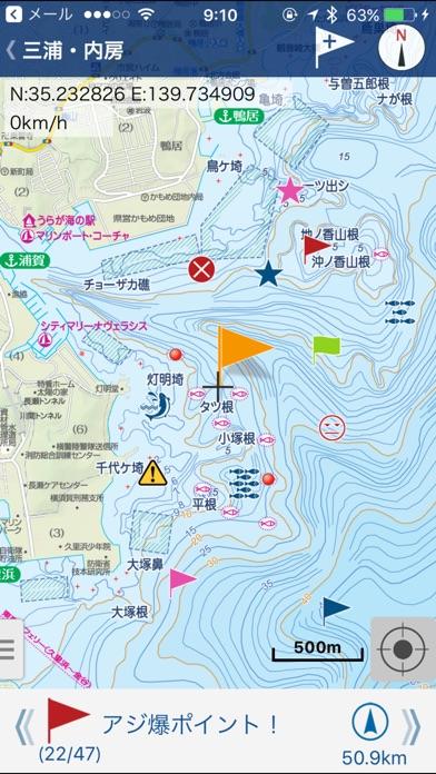 海釣図 ~GPSフィッシングマップ~のスクリーンショット1