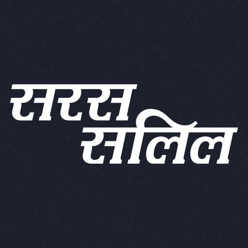 Saras Salil - Hindi
