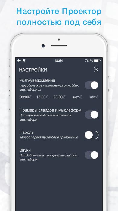 download Проектор отдельной реальности apps 4