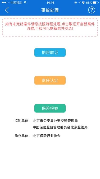 北京交警 screenshot-2