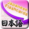 Learn Japanese Vocabulary | Japanese Flashcards