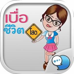 Zonya Stickers & Emoji Keyboard By ChatStick