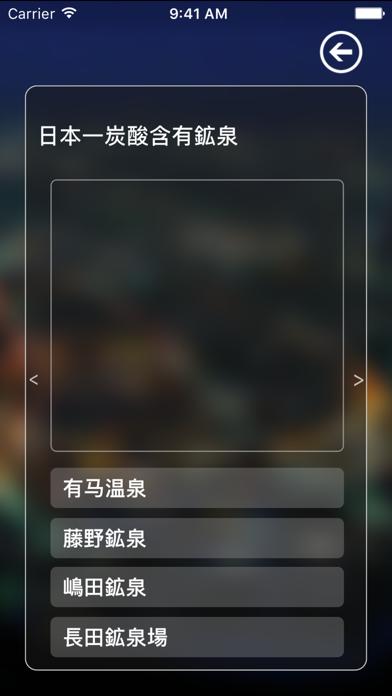 日本都道府県基礎情報Lite ScreenShot4