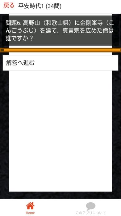 中学 歴史 (1) 中2 社会 復習用  定期テスト 高校受験スクリーンショット5