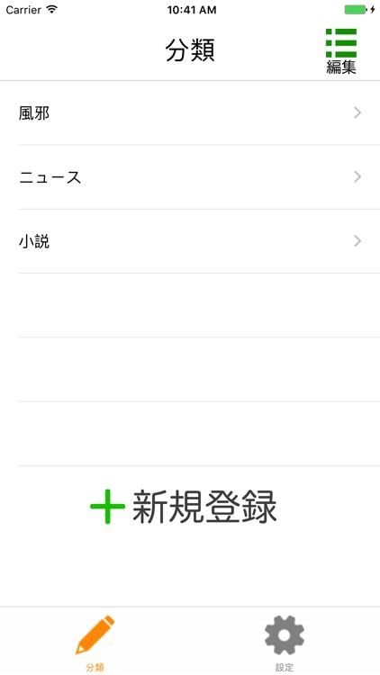読み上げアプリ Document reader