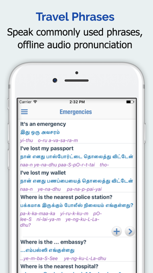 Tamil dictionary on the app store tamil dictionary on the app store solutioingenieria Gallery