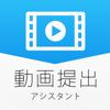 動画提出アシスタント