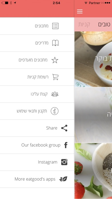 CLEAN EATING להניק ולאכול נכון Screenshot 3