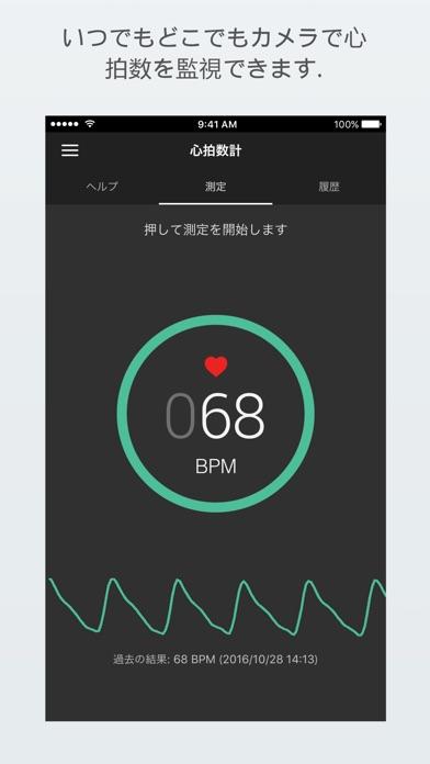 Heart Rate Plus 心拍数計 ... screenshot1