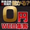 0円!超WEB集客!