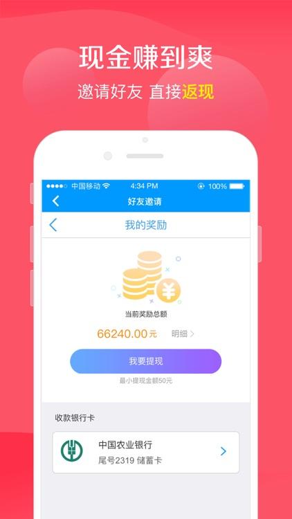 手机贷-专业借款 screenshot-4