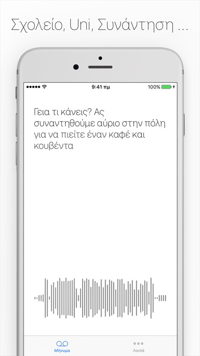 Screenshot for Textify - Μην ακούτε..Διαβάστε in Greece App Store