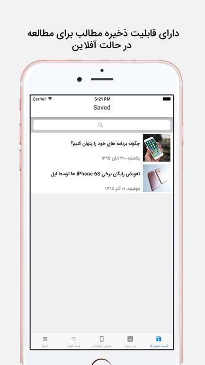 IC Farsi screenshot-4