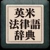 研究社 英米法律語辞典