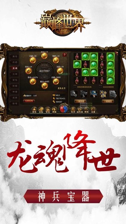 巅峰世界X传奇经典热血PK私服手游 screenshot-4