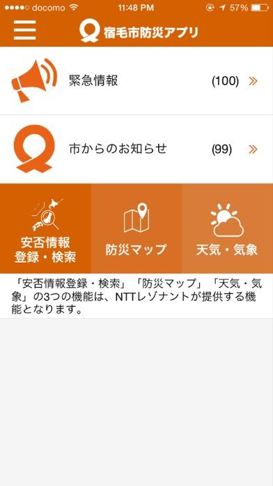 宿毛市防災アプリ screenshot1