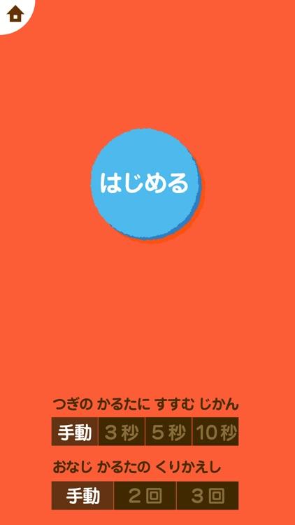 日本昔話かるた screenshot-3