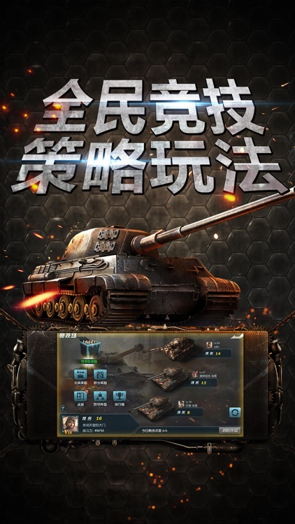 坦克突击--你专属的战争堡垒 screenshot-3