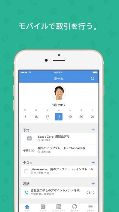 Zoho CRM - セールス&マーケティングのスクリーンショット1