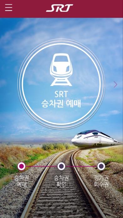 SRT - 수서고속철도 for Windows