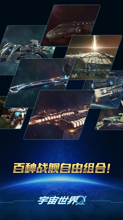 宇宙世界 - 首款全球同服经营策略星战 screenshot-3