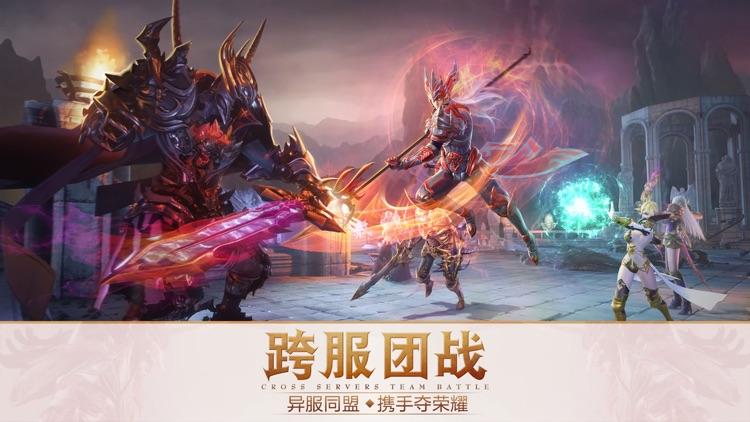 永恒纪元-龙骑士觉醒 screenshot-3